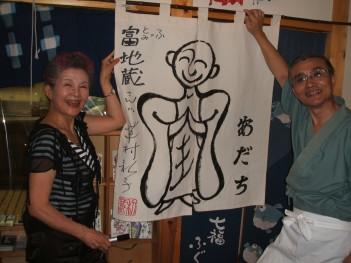 2007_0702富地蔵.JPG