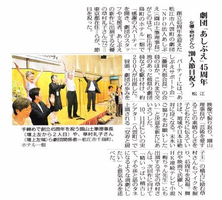 20120718 山陰中央新報 45周年パーティ.jpg