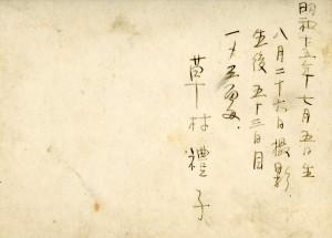 昭和15・8・26撮影 父の字か.jpg